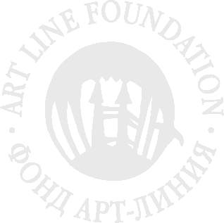 Фонд Арт-Линия